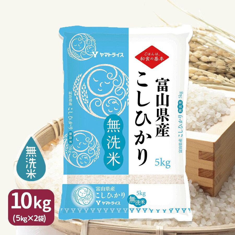 祝!特A獲得!富山県産コシヒカリ 10kg(5kg×2) H30年産 無洗米ギフト 贈り物 お中元 お歳暮