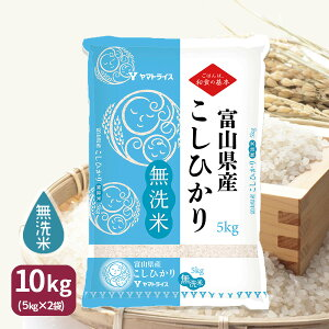 令和元年産 無洗米 富山県産コシヒカリ 10kg(5kg×2) ギフト 贈り物 お中元 お歳暮 お米 米