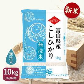 新米 無洗米 富山県産コシヒカリ 10kg(5kg×2) 令和3年産ギフト 贈り物 お中元 お歳暮 お米 米