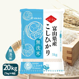 新米 無洗米 富山県産コシヒカリ 20kg(5kg×4) 令和2年産ギフト 贈り物 お中元 お歳暮 お米 米