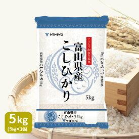 新米 富山県産コシヒカリ 5kg 白米 令和2年産ギフト 御祝 お中元 お歳暮 お米 米