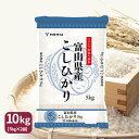 令和元年産 富山県産コシヒカリ 10kg(5kg×2)ギフト 御祝 お中元 お歳暮 お米 米