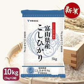 新米 コシヒカリ 10kg 白米 富山県産 令和3年産5kg×2 ギフト 御祝 お中元 お歳暮 お米 米
