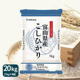 新米 富山県産コシヒカリ 20kg(5kg×4) 白米 令和2年産ギフト 御祝 お中元 お歳暮 お米 米