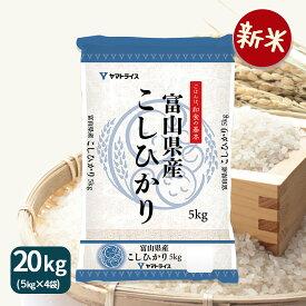 新米 コシヒカリ 20kg 白米 富山県産 令和3年産5kg×4 ギフト 御祝 お中元 お歳暮 お米 米