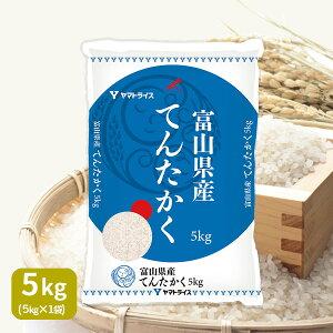 富山県産てんたかく 5kg 令和2年産 米 お米