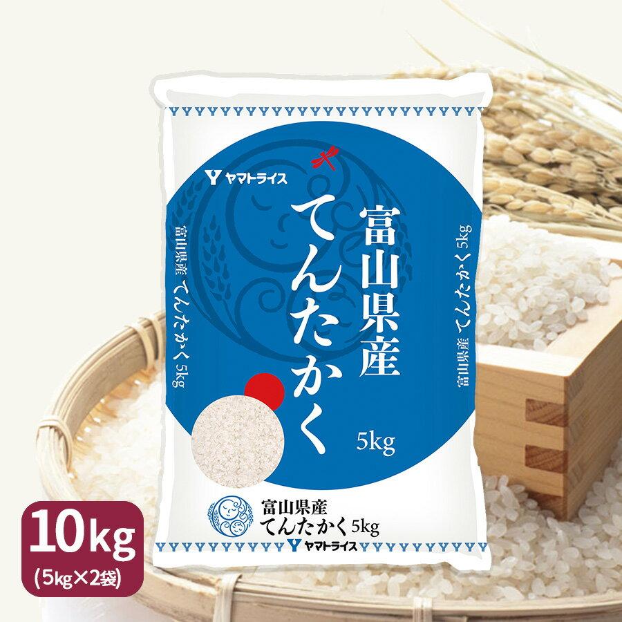新米 H30年産てんたかく 10kg 5kg×2 富山県産米 白米 工場直送