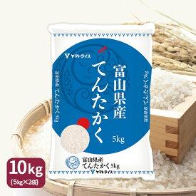 富山県産てんたかく 10kg(5kg×2) 令和2年産 米 お米