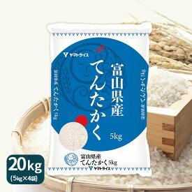 富山県産てんたかく 20kg(5kg×4) 令和2年産 米 お米