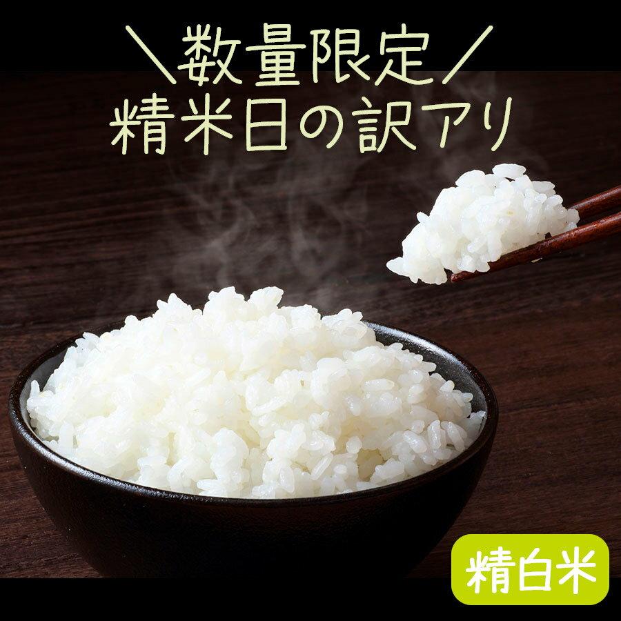 【H29年産】【送料無料】【精米日 訳あり】北海道産ふっくりんこ10kg(5kg×2)