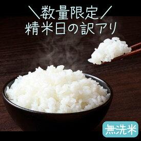 無洗米 青森県産まっしぐら 10kg 令和2年産【精米日の訳あり】 (5kg×2)