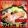 ズワイガニ鍋セット