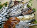朝獲れ鮮魚の干物お試しセット