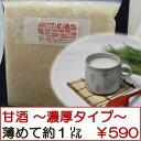 甘酒〜あまざけ〜 無添加天然 濃厚タイプ 650g ★アミノ酸たっぷり米麹100%ノンアルコールノンシュガー★水で薄…