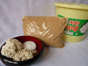 【送料無料】簡単!特上混合麹手作り味噌セット3kg上がり★レシピ付き★塩加減が選べる《タル付き》1セット