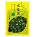 レモン広島菜