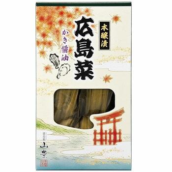 本醸漬広島菜 かき醤油