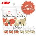 【WEB先行販売】Suu Kamu Soup オニオンクリームスープ・ミネストローネ お試しセット (各6個・計12個) [ レンチン ワ…