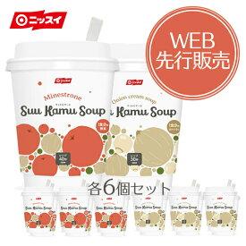 【WEB先行販売】Suu Kamu Soup オニオンクリームスープ・ミネストローネ お試しセット (各6個・計12個) [ レンチン ワンハンド レトルト 具だくさん トマト オニオン スープ お取り寄せ 贈答 ギフト 簡単 ニッスイ 日本水産 すぅかむすーぷ ]