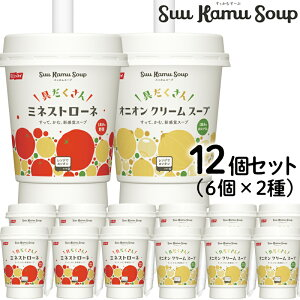 Suu Kamu Soup オニオンクリームスープ・ミネストローネ お試しセット (各6個・計12個) [ レンチン ワンハンド レトルト 具だくさん トマト オニオン スープ お取り寄せ 贈答 ギフト 簡単 ニッス