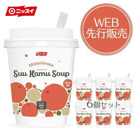 【WEB先行販売】Suu Kamu Soup ミネストローネ 6個セット [ レンチン ワンハンド レトルト 具だくさん トマト スープ お取り寄せ 贈答 ギフト 簡単 ニッスイ 日本水産 すぅかむすーぷ ]