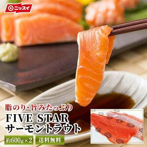 FIVE STAR[ファイブスター] サーモントラウト(約600g×2パック) 送料無料 [刺身 フィレ ハラス ステーキ 寿司 切り落とし 鮭 さけ シャケ トリムE 冷凍 ギフト 内祝 ニッスイ 日本水産] bbq バーベ
