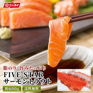 FIVE STAR[ファイブスター] サーモントラウト(約600g) 送料無料 [刺身 フィレ ハラス ステーキ 寿司 切り落とし 鮭 さけ シャケ トリムE 冷凍 ギフト 内祝 ニッスイ 日本水産] bbq バーベキュー 食
