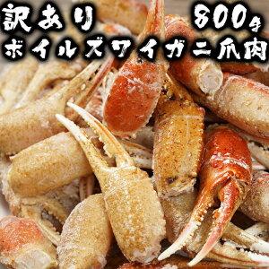 かに爪 蟹爪 ボイルズワイガニ カニ爪肉 総重量1kg(本体重量800g) ギフト ボイルずわいがに爪肉  【訳あり】 剥きやすい殻スリット入! 殻の色落ち品を集めたお買い得品です。中身は通常