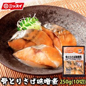 【エントリーで最大P11倍】骨とりさば味噌煮R 250g(10切)【offprice】