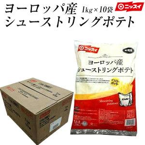 【数量限定】【訳あり】 ヨーロッパ産シューストリングポテト 1kg 1ケース(10袋)[冷凍食品 ニッスイ 簡単 味付け お弁当 ポテトフライ おかず お手軽 ジャガイモ フライ おやつ]