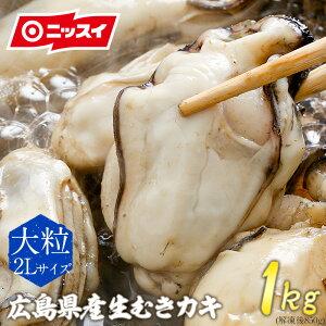 【年末最終価格3280円→1980円】牡蠣 カキ かき SU00001【さらに2個で500円OFF!3個で1200円OFF】【水産物応援商品】安心・安全ニッスイの 牡蠣 冷凍かき カキ 1kg (解凍後850g) 1キロ[日本水産] 広島牡