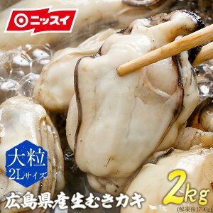 【エントリーで最大P11倍】安心・安全ニッスイの牡蠣 冷凍かき 牡蠣 カキ 1kg×2(2kg) 2キロ[日本水産] 敬老の日 敬老 かき 牡蠣 カキ 冷凍 1kg コロナ 応援 食品 在庫処分 支援 2kg バーベキュ