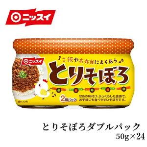 とりそぼろダブルパック 1ケース (50gx24) [買い置き 鶏 そぼろ 瓶 瓶詰め ご飯のお供 弁当 おにぎり 丼 ニッスイ 日本水産]食べ物 グルメ プレゼント 食品 おつまみ 食べ物 bbq バーベキュー 食