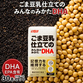 ごま豆乳仕立てのみんなのみかたDHA 125ml合計30本セット(15本入り×2) [ ヘルスケア 健康 EPA DHA 加齢 機能性 黒ごま 豆乳 簡単 ニッスイ 日本水産 ] bbq バーベキュー 食品 お取り寄せ bbqセット バーベキューセット バーベキュー用 食材 お中元 御中元