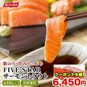 【クーポンで半額!】FIVE STAR[ファイブスター] サーモントラウト(約600g×3パック) 送料無料 [刺身 フィレ ハラス …