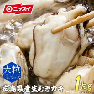 牡蠣 Lサイズ カキ かき 安心・安全ニッスイの 牡蠣 冷凍かき カキ 1kg (解凍後850g) 1キロ[日本水産] 広島牡蠣 生牡蠣 生剥き牡蠣 広島 産かき 国産カキ 国産牡蠣 冷凍 1kg 海鮮 予約 お取り寄せ