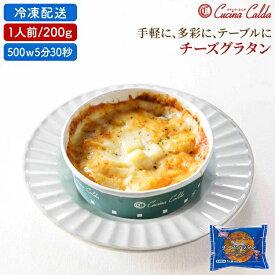 FFチーズグラタン 200g クチーナ・カルダ[ 冷凍食品 業務用 まとめ買い ギフト チーズ ドリア おかず 簡単調理 レンチン 時短 ニッスイ 日本水産 ] その他 お歳暮 お歳暮 御歳暮 お歳暮ギフト