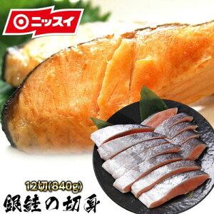 銀鮭定塩切身70g×12切(1パック)[鮭 サケ シャケ 銀鮭 切り身 切身 チーズ ご飯のお供 ごはんのおとも おかず お弁当 焼き鮭 魚 おにぎり パスタ お取り寄せ 贈答 ギフト ニッスイ] 恵方巻 恵方