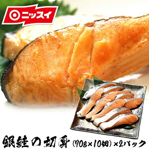銀鮭定塩切身 (70g×10切) ×2パック [鮭 サケ シャケ 銀鮭 切り身 切身 チーズ ご飯のお供 ごはんのおとも おかず お弁当 焼き鮭 魚 おにぎり パスタ お取り寄せ 贈答 ギフト