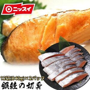 銀鮭定塩切身 (70g×12切) ×2パック [鮭 サケ シャケ 銀鮭 切り身 切身 チーズ ご飯のお供 ごはんのおとも おかず お弁当 焼き鮭 魚 おにぎり パスタ お取り寄せ 贈答 ギフト 恵方巻 恵方巻き 海