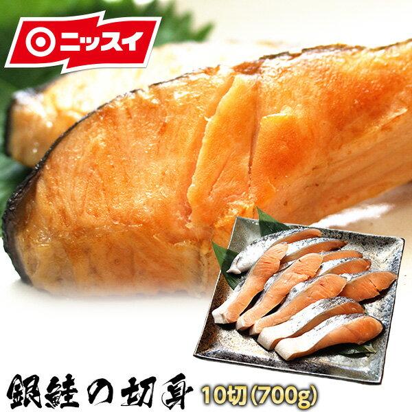 銀鮭定塩切身70g×10切(1パック)[鮭 サケ シャケ 銀鮭 切り身 切身 チーズ ご飯のお供 ごはんのおとも おかず お弁当 焼き鮭 魚 おにぎり パスタ お取り寄せ 贈答 ギフト 楽ギフ_のし ニッスイ 敬老の日 プレゼント]