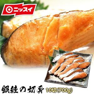 銀鮭定塩切身70g×10切(1パック)[鮭 サケ シャケ 銀鮭 切り身 切身 チーズ ご飯のお供 ごはんのおとも おかず お弁当 焼き鮭 魚 おにぎり パスタ お取り寄せ 贈答 ギフト ニッスイ]