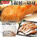 銀鮭定塩切身70g×10切(1パック)[鮭 サケ シャケ 銀鮭 切り身 切身 チーズ ご飯のお供 ごはんのおとも おかず お弁当 …