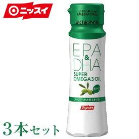 スーパーオメガ3オイル EPA&DHA オリーブ(100g) 3本セット[健康食品 オメガオイル オイル 油 EPA DHA かけるオイル ニッスイ日本水産]食べ物 グルメ プレゼント 食品 おつまみ 食べ物 恵方巻 恵方巻き 海鮮 予約 節分