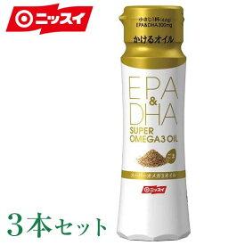 スーパーオメガ3オイル EPA&DHA ごま 3本セット[健康食品 ニッスイ オメガオイル EPA DHA かけるオイル]食べ物 グルメ 敬老の日ギフト プレゼント 食品 おつまみ 食べ物 お中元 御中元