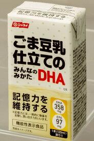 ごま豆乳仕立てのみんなのみかたDHA 125ml(15本入り×2) [ ヘルスケア 健康 EPA DHA 加齢 機能性 黒ごま 豆乳 簡単 ニッスイ 日本水産 ] bbq バーベキュー 食品 お取り寄せ bbqセット バーベキューセット バーベキュー用 食材