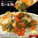 ギフト 海鮮彩宝漬 300g 送料無料 [あわび 鮑 いくら イクラ 数の子 めかぶ 昆布 こんぶ 海鮮丼 ご飯のお供 酒肴 惣菜…