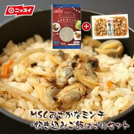 [MSC認証] MSCおさかなミンチ・炊き込みご飯(あさり) セット [すけそうだら スケソウダラ たら タラ 白身魚 ひき肉 アサリ タンパク質 たんぱく質 プロテイン ニッスイ 日本水産]