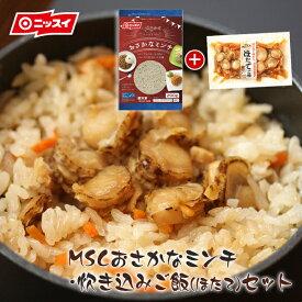 [MSC認証] MSCおさかなミンチ・炊き込みご飯(ほたて) セット [すけそうだら スケソウダラ たら タラ 白身魚 ひき肉 ホタテ 帆立 タンパク質 たんぱく質 プロテイン ニッスイ 日本水産] bbq バーベキュー 食品 お取り寄せ bbqセット バーベキューセット バーベキュー用 食材