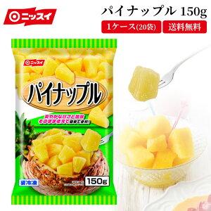 最大20倍 パイナップル 150g 1ケース(20袋) 送料無料 [買い置き 冷凍 冷凍食品 果物 フルーツ デザート トッピング カット ニッスイ 日本水産]食べ物 グルメ 父の日ギフト 父の日 ギフト プレゼ